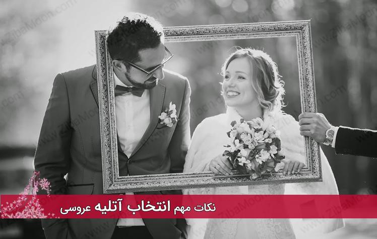 انتخاب آتلیه مناسب برای عروسی
