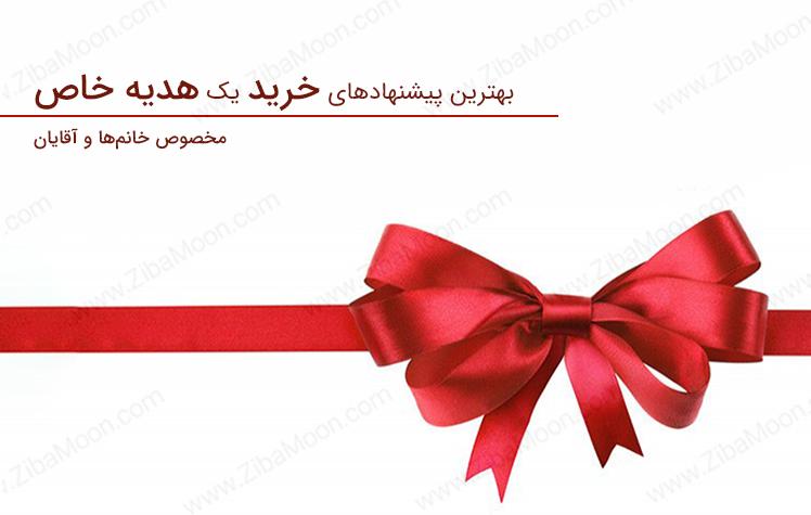 خرید هدیه خاص، پیشنهادهای ویژه برای آقایان و خانمها