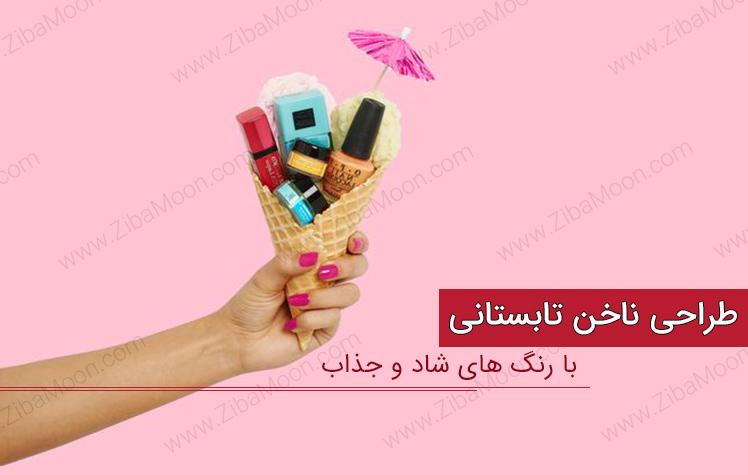 مدل لاک تابستانی و طراحی ناخن با رنگهای شاد و زیبا + عکس