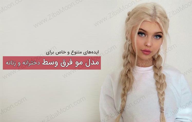 مدل مو فرق وسط دخترانه جدید و شیک + عکس