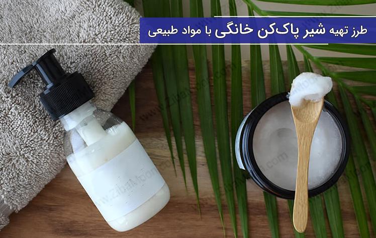 طرز تهیه شیر پاک کن خانگی
