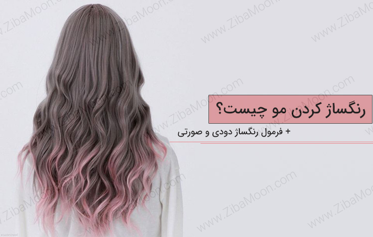 رنگساژ مو دودی صورتی + فرمول ترکیب رنگ