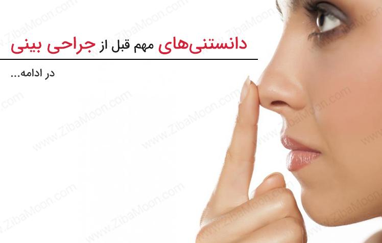 دانستنی های مهم قبل از جراحی بینی