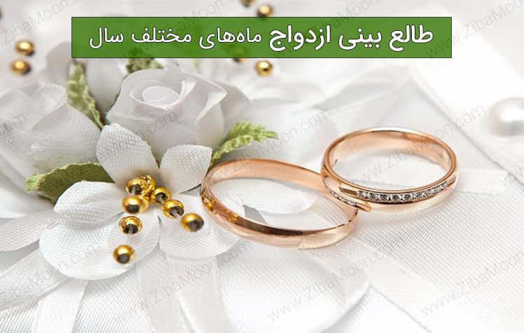 طالع بینی ازدواج ماه های مختلف سال