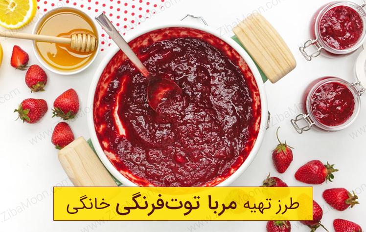 خواص مربای توت فرنگی + طرز تهیه