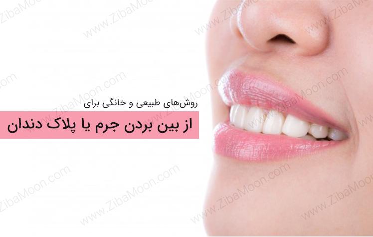 روش های موثر برای از بین بردن پلاک و جرم دندان
