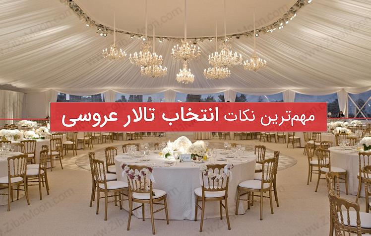 انتخاب تالار عروسی، مهمترین نکاتی که باید بدانید