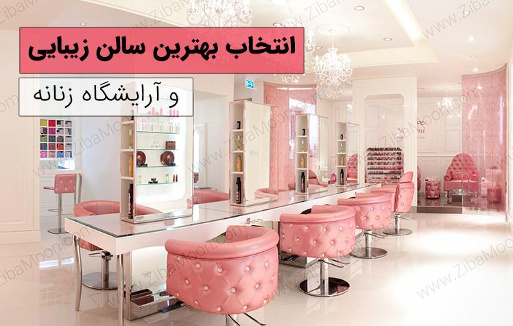 انتخاب بهترین سالن زیبایی و آرایشگاه زنانه