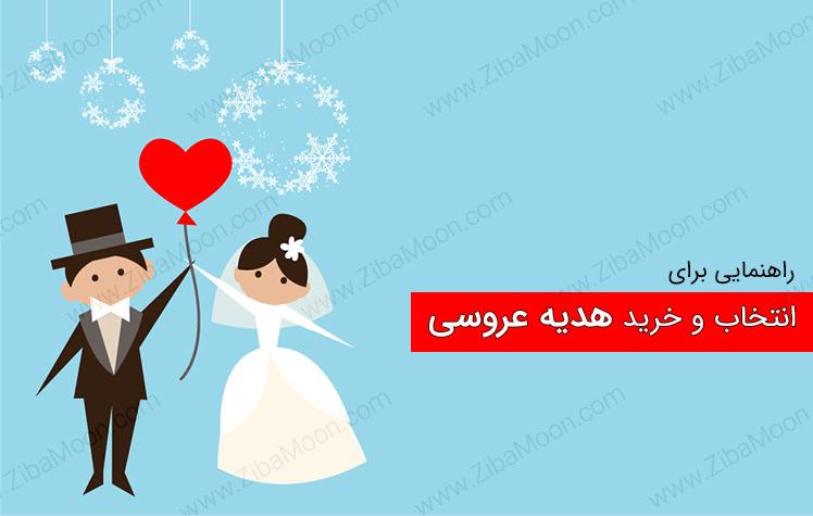 راهنمای خرید هدیه عروسی