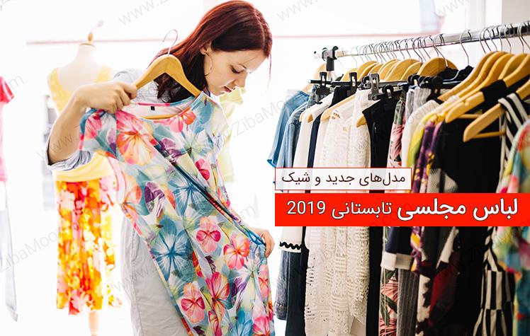 لباس مجلسی تابستانی 2019 + عکس