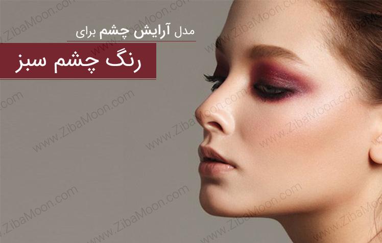 آرایش چشم سبز + عکس