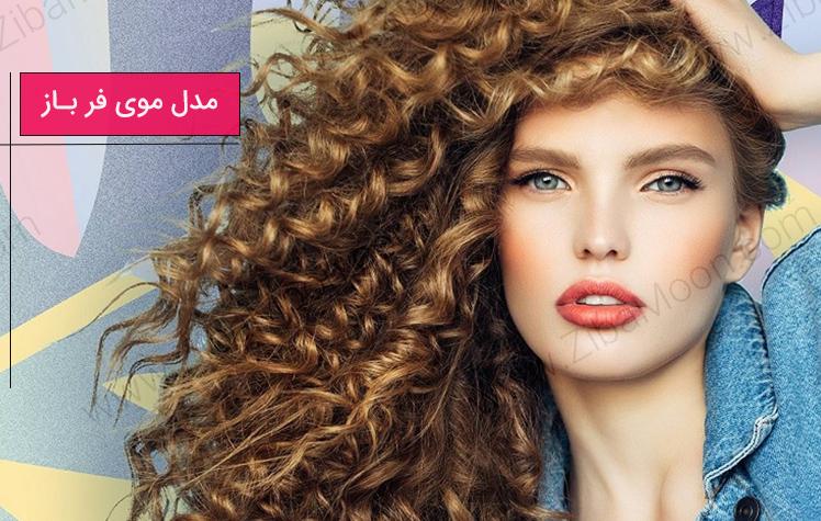 مدل موی فر باز + عکس