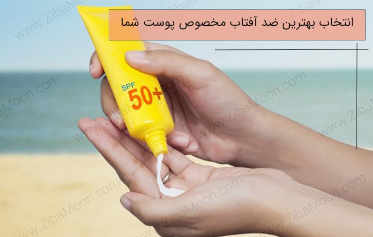 انتخاب بهترین ضد آفتاب مخصوص پوست شما