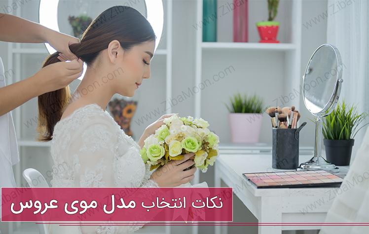 نکات انتخاب مدل موی عروس
