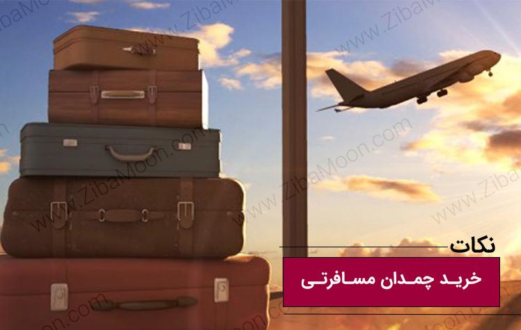 نکات خرید چمدان مسافرتی + عکس