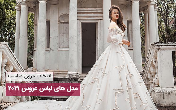 خرید لباس عروس مدل 2019