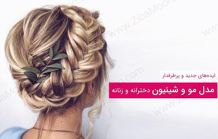 مدل مو مجلسی زنانه و دخترانه + عکس