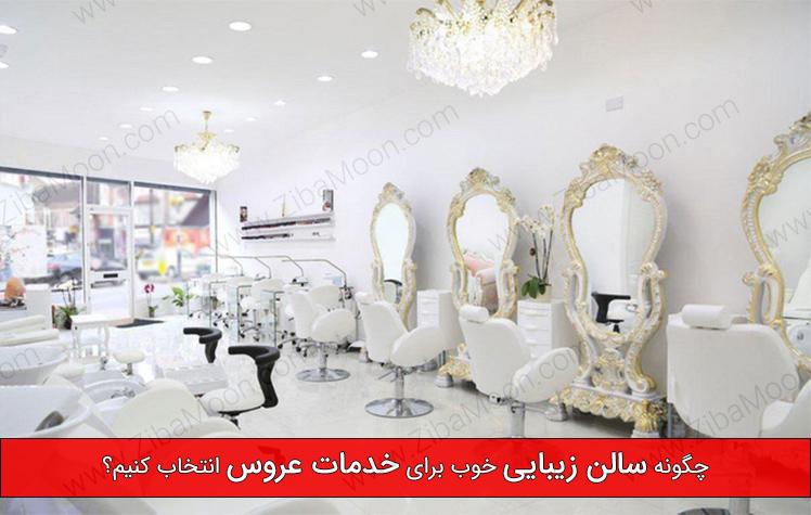 سالن زیبایی خوب برای خدمات عروس