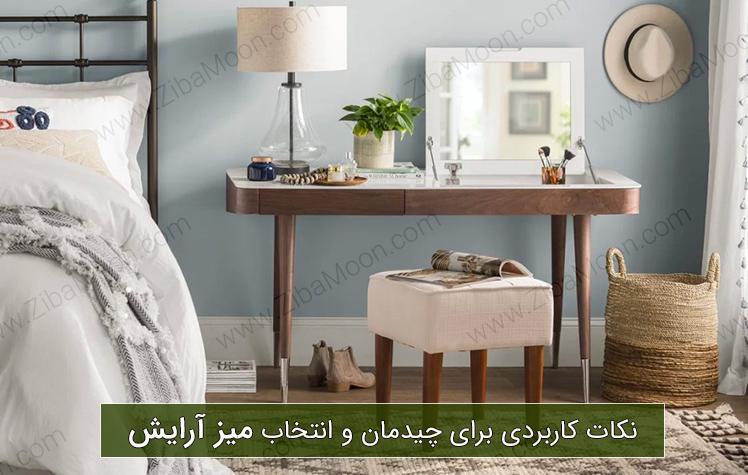 میز آرایش دخترانه + دیزاین و نکات ضروری