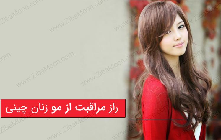 راز مراقبت از مو زنان چینی!