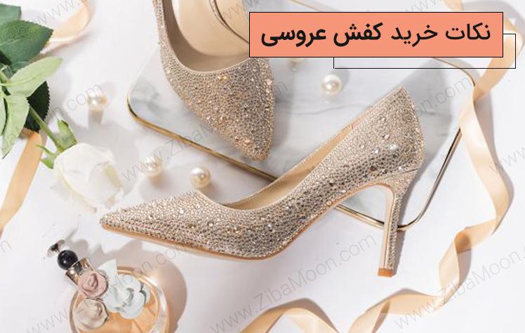 نکات خرید کفش عروسی