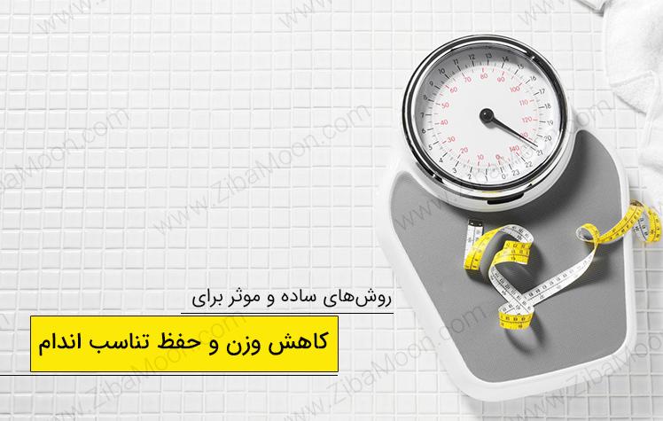 روش های موثر و کاربردی برای کاهش وزن