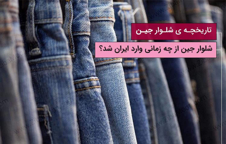 تاریخچه ی شلوار جین + شلوار جین چه زمانی وارد ایران شد؟