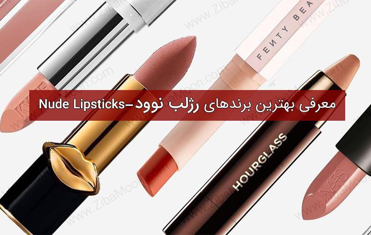 معرفی بهترین برندهای رژلب نوود - Nude Lipsticks