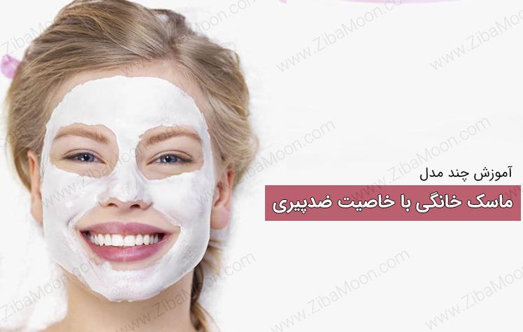 ماسک خانگی و طبیعی با خاصیت ضد پیری پوست