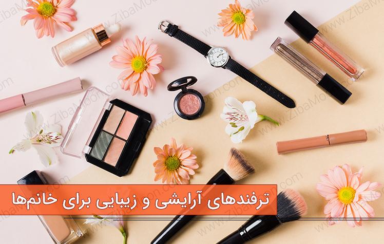 ترفندهای آرایشی و زیبایی برای خانم ها