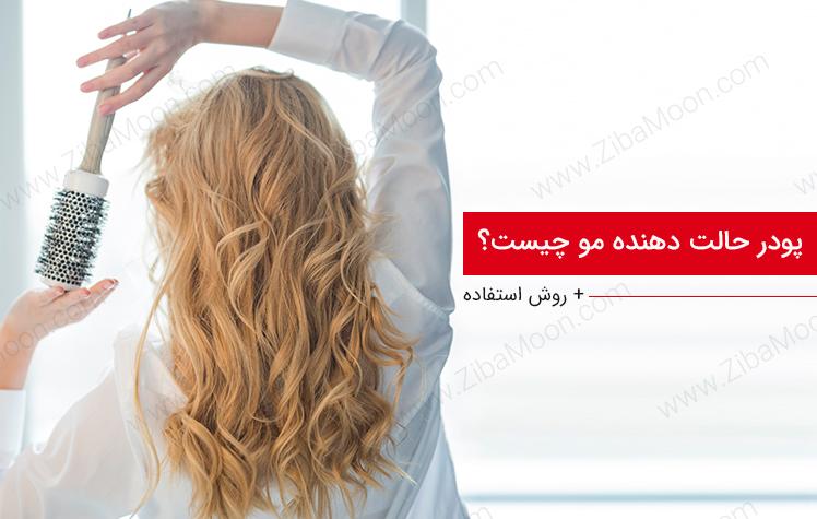 پودر حالت دهنده مو چیست؟ + روش استفاده از آن