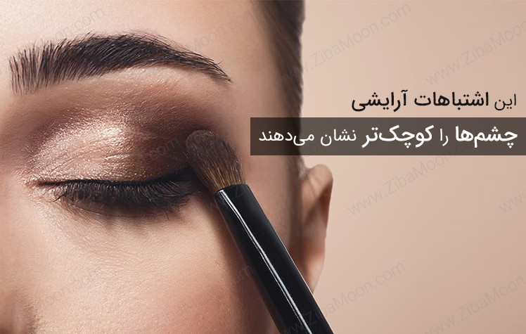اشتباهات آرایشی که چشم ها را کوچکتر می کنند!