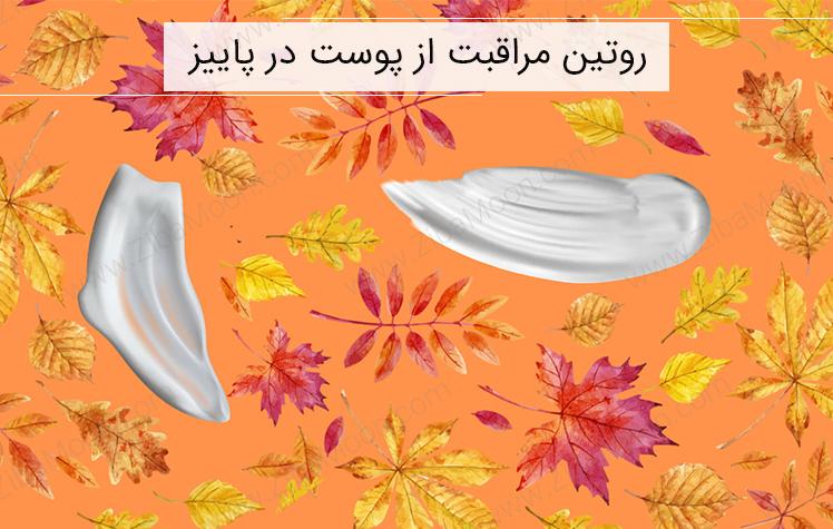توصیه هایی برای تغییر روتین مراقبت از پوست در پاییز