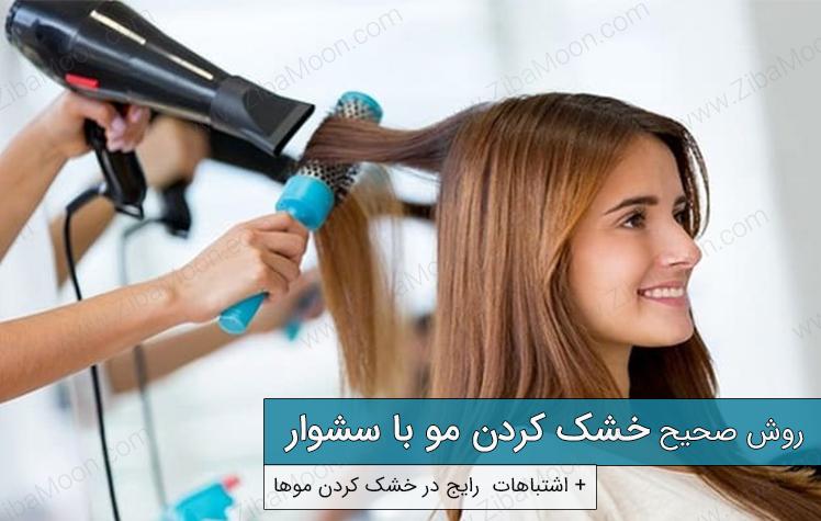 روش صحیح خشک کردن مو با سشوار