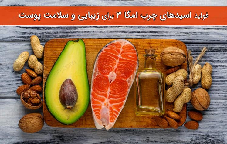 فواید اسیدهای چرب امگا 3 برای زیبایی و سلامت پوست