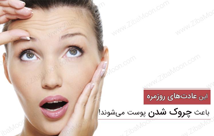 عادتهای روزمره که پوست را چروک می کنند