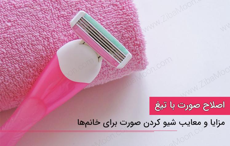 مزایا و معایب شیو کردن یا اصلاح صورت با تیغ برای خانم ها