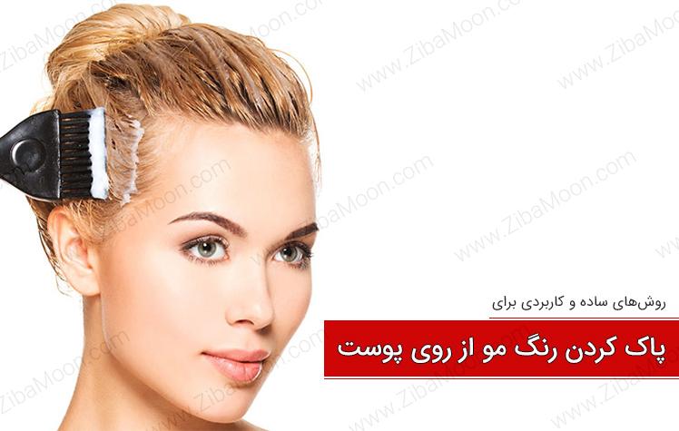 پاک کردن رنگ مو از روی پوست + دستورالعمل