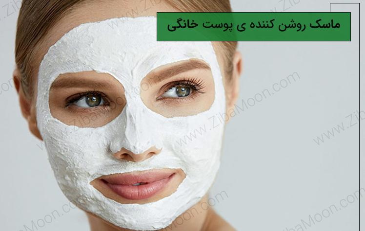 ماسک روشن کننده ی پوست خانگی