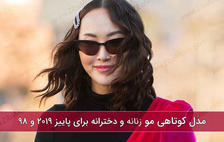 مدل کوتاهی مو زنانه و دخترانه برای پاییز 2019 و 98 + عکس