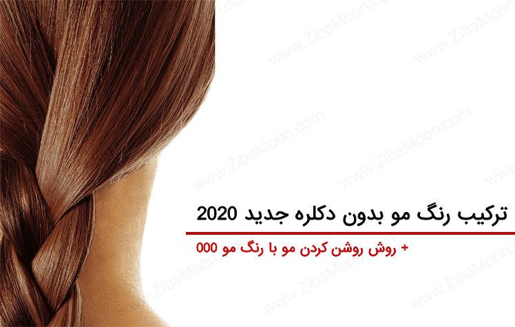 ترکیب رنگ مو بدون دکلره با عکس (جدید 2020)