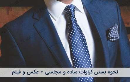 نحوه بستن کراوات مجلسی (تک گره و دوگره و سه گره) + عکس و فیلم