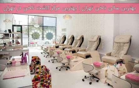 بهترین سالن ناخن تهران | بهترین مرکز کاشت ناخن در تهران