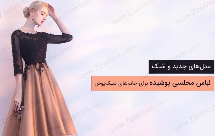انواع لباس مجلسی پوشیده برای خانم های شیکپوش + عکس