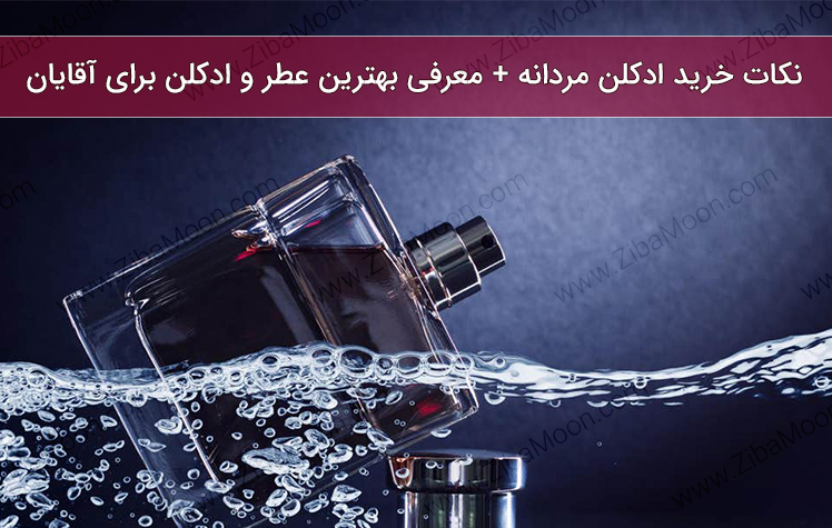 نکات خرید ادکلن مردانه + معرفی بهترین عطر و ادکلن برای آقایان