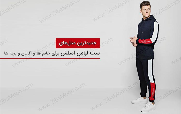 جدیدترین مدل های ست لباس اسلش برای خانم ها و آقایان و بچه ها + عکس