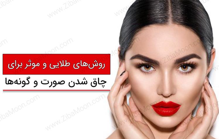 روش های طلایی و موثر برای چاق شدن صورت