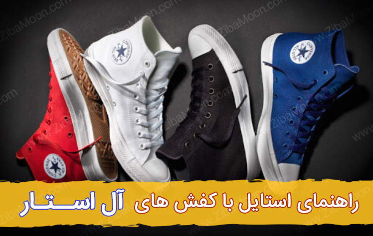 آموزش استفاده از کفش آل استار با استایل های مختلف