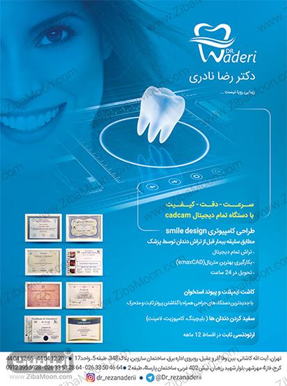 معرفی مطب دندان پزشکی دکتر نادری