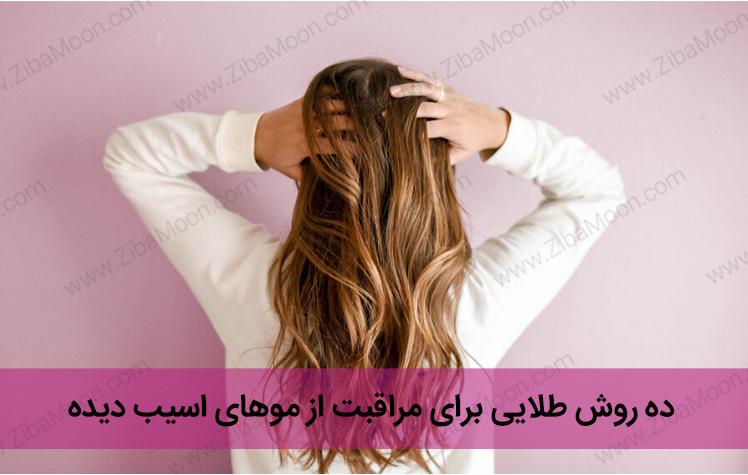 ده روش طلایی برای مراقبت از مو